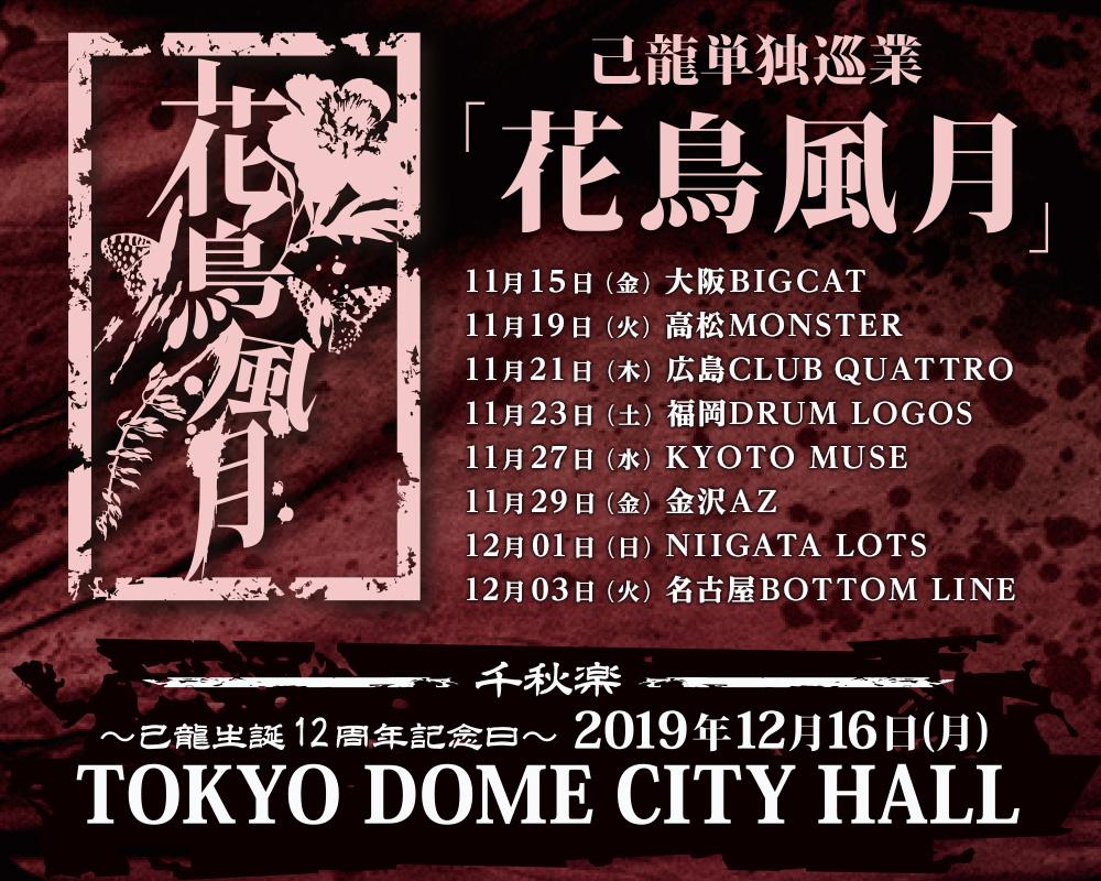 ph_tour2019.jpg