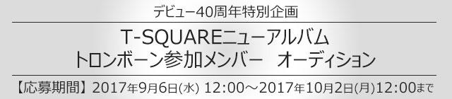 T-SQUAREデビュー40周年特別企画 T-SQUAREニューアルバム トロンボーン参加メンバー オーディション