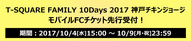 【12/15~12/24】T-SQUARE FAMILY 10Days 2017 神戸チキンジョージ