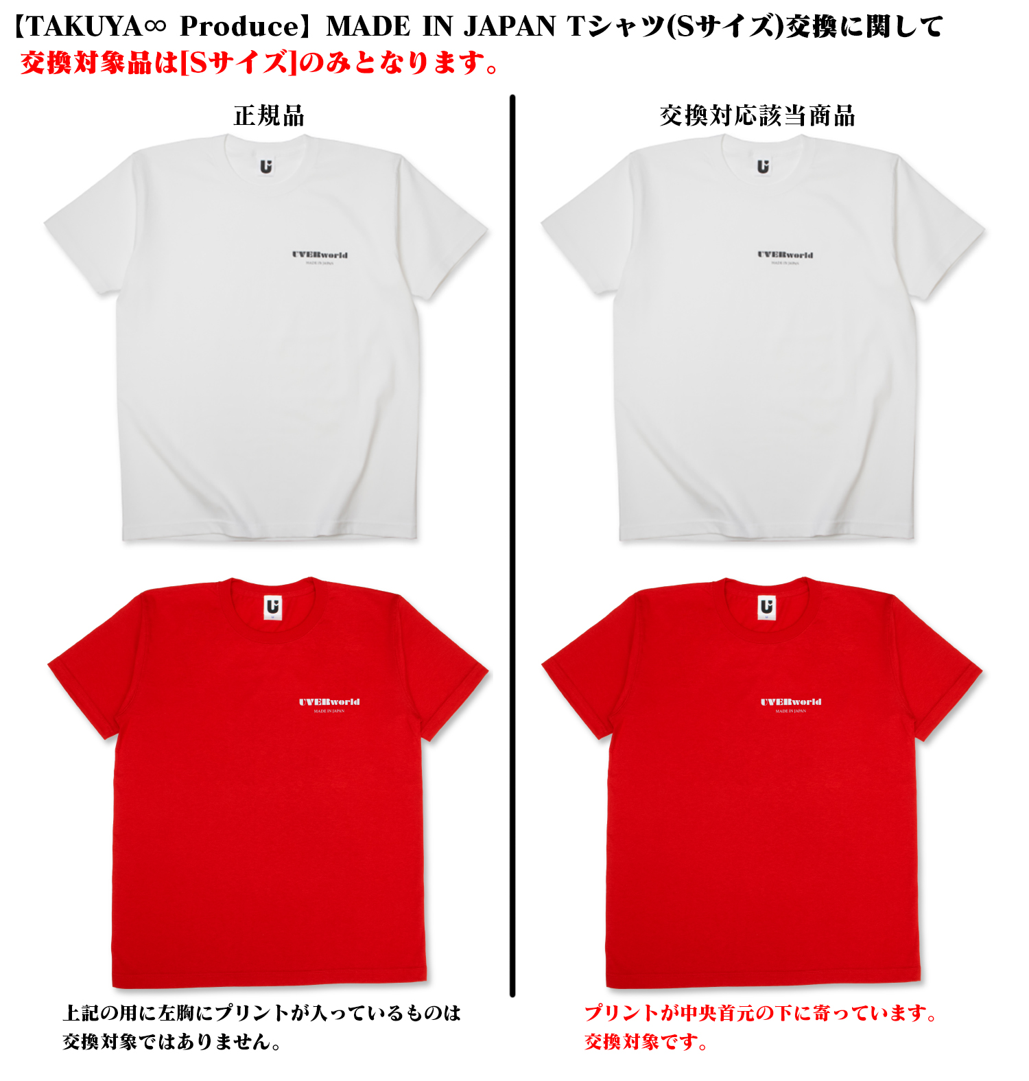 【TAKUYA∞ Produce】MADE IN JAPAN Tシャツ(Sサイズ)