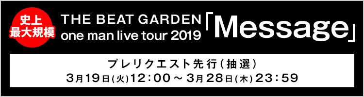 ワンマンライブツアー2019