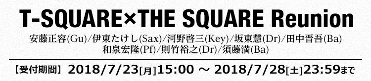 T-SQUARE×THE SQUARE