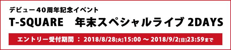 年末スペシャルライブ 2DAYS