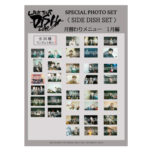 [DISH//]LIVE TOUR DISH//生写真セット SIDE DISH SET 1月編