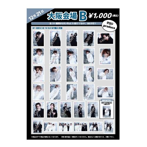 [超特急]【FC会員限定】生写真セット(12/21大阪会場 B)