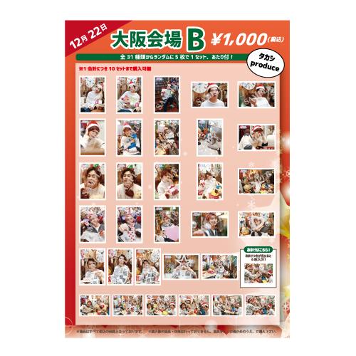 [超特急]【FC会員限定】生写真セット(12/22大阪会場 B)
