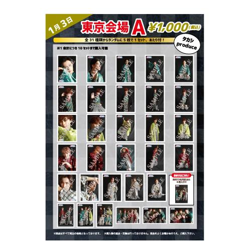 [超特急]【FC会員限定】生写真セット(1/3東京会場 A)