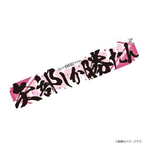 [DISH//]矢部昌暉23歳生誕記念 矢部しか勝たん!推しタオル