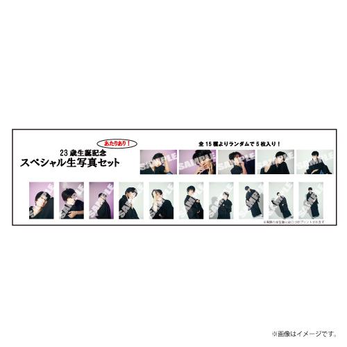 [DISH//]矢部昌暉 23歳生誕記念 スペシャル生写真セット
