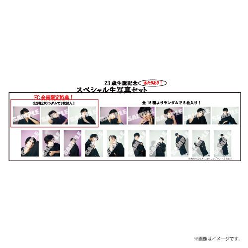 [DISH//]【FC会員限定】矢部昌暉 23歳生誕記念 スペシャル生写真セット