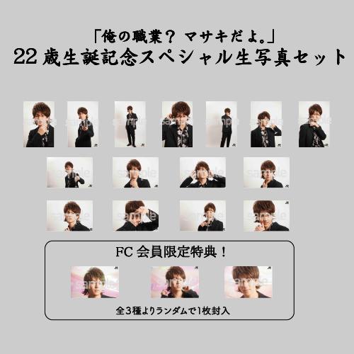 [DISH//]【FC会員限定】矢部昌暉 22歳生誕記念 スペシャル生写真セット