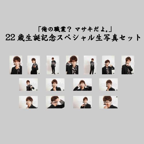 [DISH//]矢部昌暉 22歳生誕記念 スペシャル生写真セット