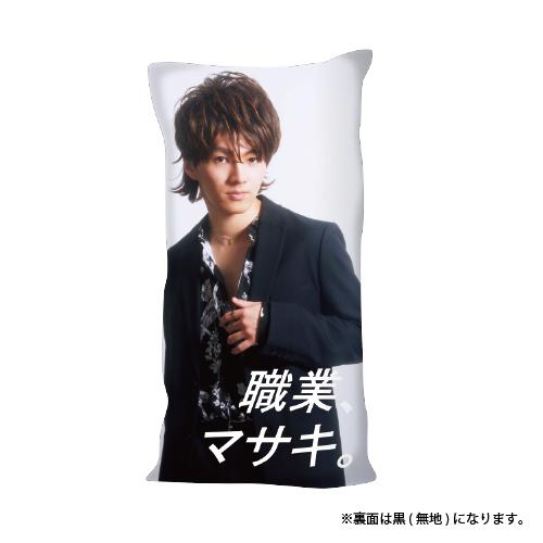 [DISH//]矢部昌暉 22歳生誕記念 「抱きマサキ」