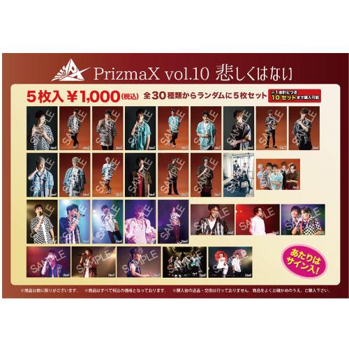 [PrizmaX]「PrizmaX vol.10 悲しくはない」生写真セット