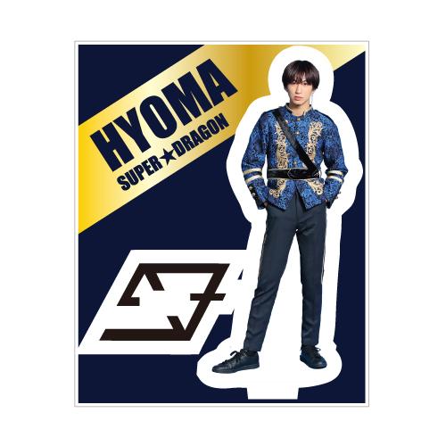 [SUPER★DRAGON]九龍領域 アクリルスタンド(HYOMA)
