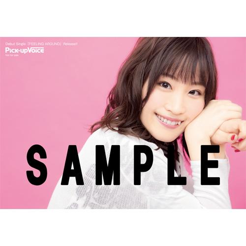 【[ 鈴木みのり ]特典フォト付】Pick-upVoice 3月号 vol.120