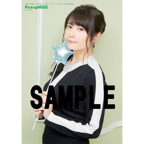 【[ 竹達彩奈 ]特典フォト付】Pick-upVoice 3月号 vol.120