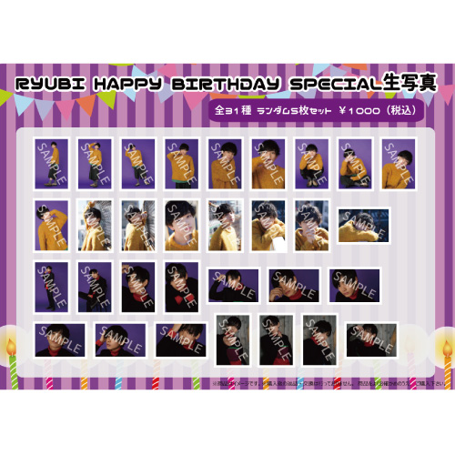 [M!LK]【通常版】RYUBI HAPPY BIRTHDAY SPECIAL 生写真