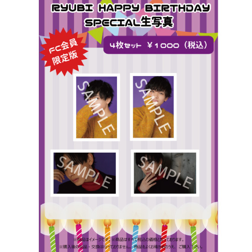 [M!LK]【FC会員限定】RYUBI HAPPY BIRTHDAY SPECIAL 生写真