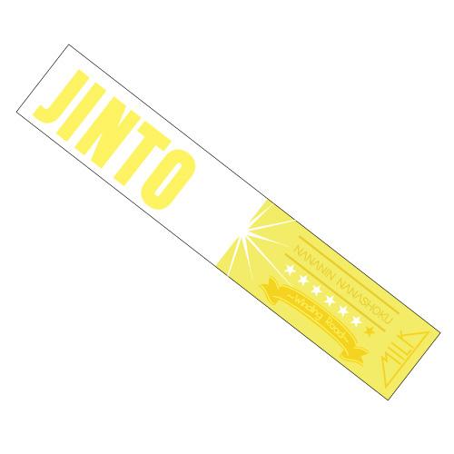 [M!LK]7人7色〜Winding Road〜 Towel【きらめきイエロー】