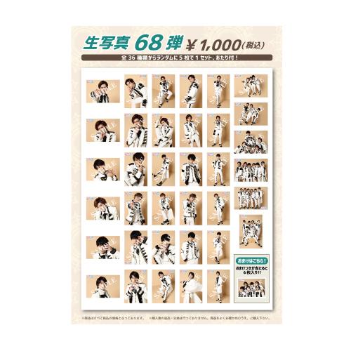 [超特急]【FC会員通販限定】生写真セット第68弾