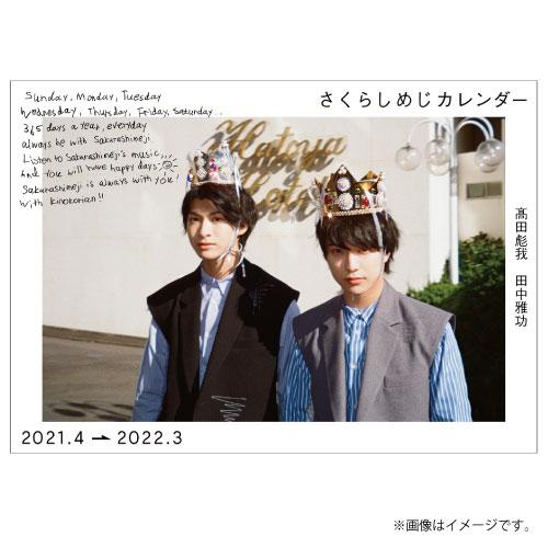 [さくらしめじ]さくらしめじカレンダー2021.4 → 2022.3