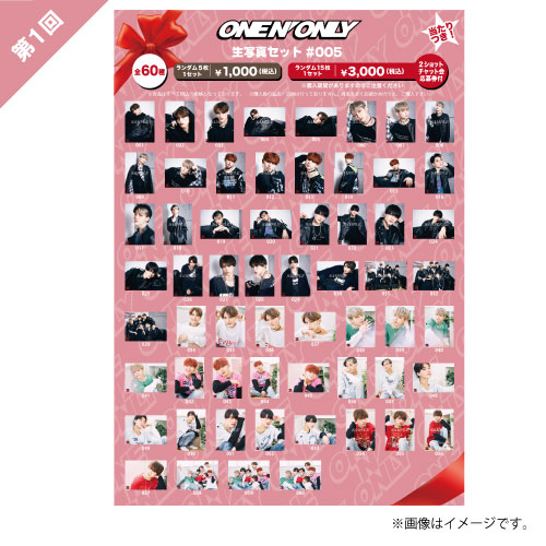 [ONE N' ONLY]【第1回/2ショットチャット会応募券付き】ONE N' ONLY 生写真セット #005(REI・EIKU・HAYATO)