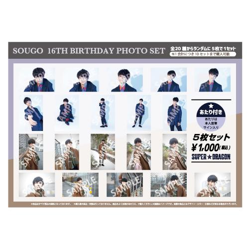 [SUPER★DRAGON]【生写真】SOUGO 16th BIRTHDAY PHOTO SET