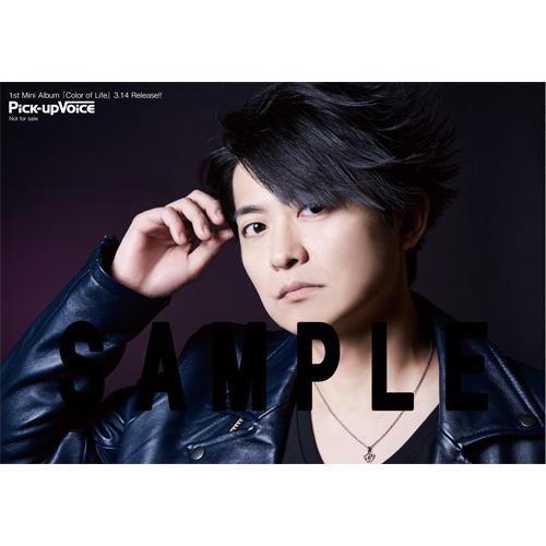 【下野 紘 特典フォト付】 Pick-upVoice 4月号 vol.121