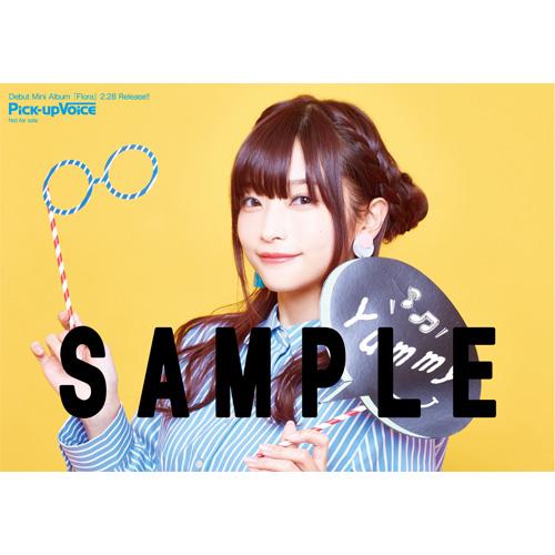 【立花理香  特典フォト付】 Pick-upVoice 4月号 vol.121