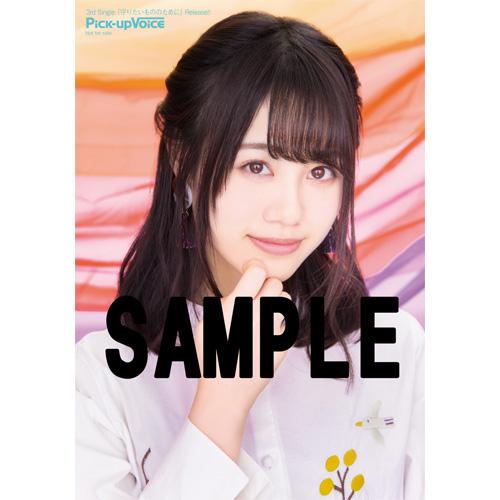 【伊藤美来  特典フォト付】 Pick-upVoice 4月号 vol.121