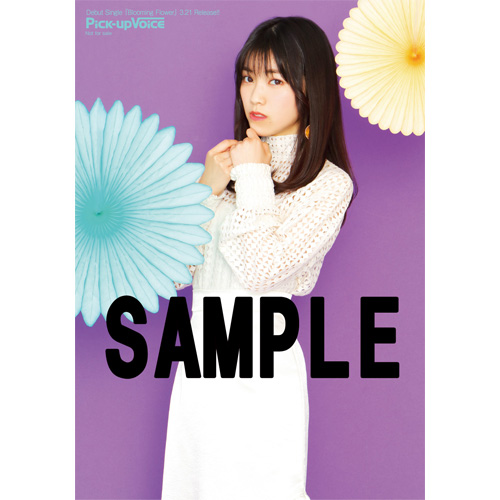 【石原夏織  特典フォト付】 Pick-upVoice 4月号 vol.121