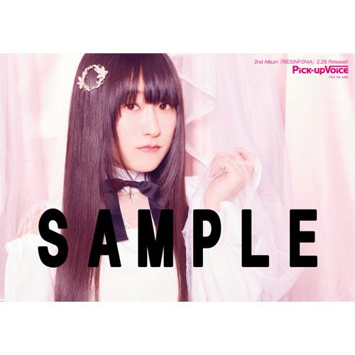 【村川梨衣 特典フォト付】 Pick-upVoice 4月号 vol.121