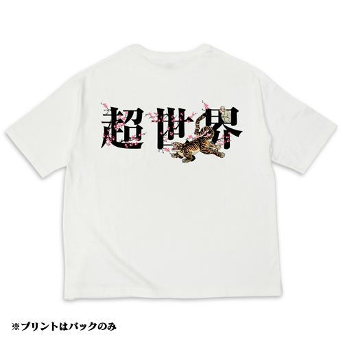 """【克哉 Produce】""""超世界""""ポケットビッグTシャツ(ホワイト/ステッカー付き)"""