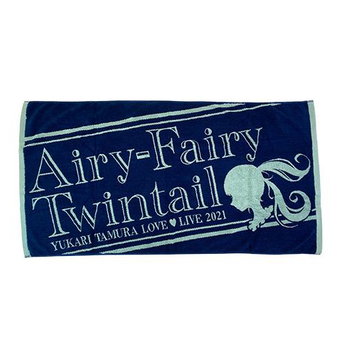 【LOVE  LIVE 2021 *Airy-Fairy Twintail* ツアーグッズ】ジャガードバスタオル(ネイビー)
