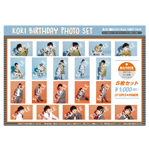 [SUPER★DRAGON]【生写真】KOKI BIRTHDAY PHOTO SET