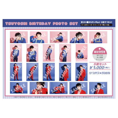 [SUPER★DRAGON]【生写真】TSUYOSHI BIRTHDAY PHOTO SET