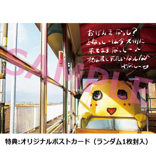 【DVD】「ふなのみくす5 ~ナッシーバカンス熊本・大分篇~」