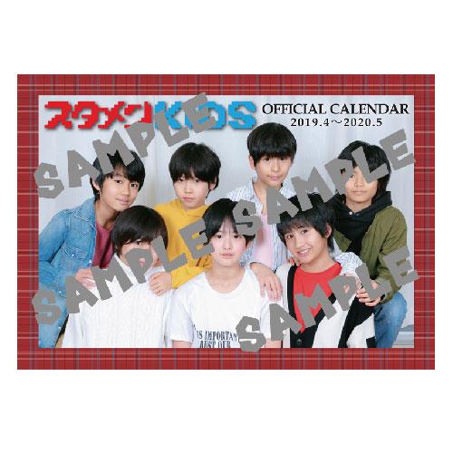 [スタメンKiDS]スタメンKiDSオフィシャルカレンダー 2019.4~2020.5