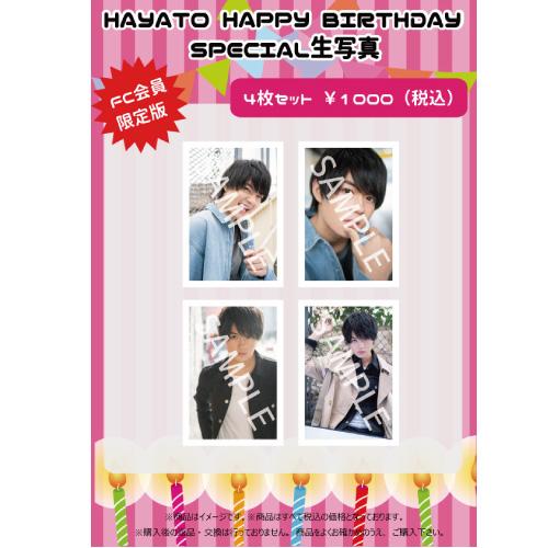 [M!LK]【FC会員限定】HAYATO HAPPY BIRTHDAY SPECIAL 生写真