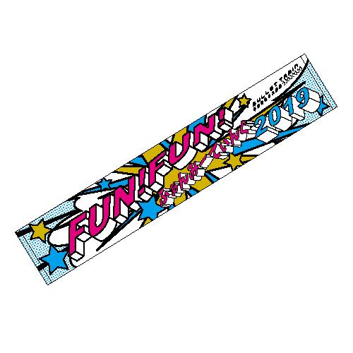 [超特急]【FC会員通販限定】FUN!FUN!ふぁんみーてぃんぐ2019 タオル(青)