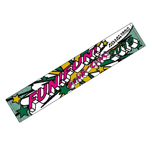 [超特急]【FC会員通販限定】FUN!FUN!ふぁんみーてぃんぐ2019 タオル(緑)