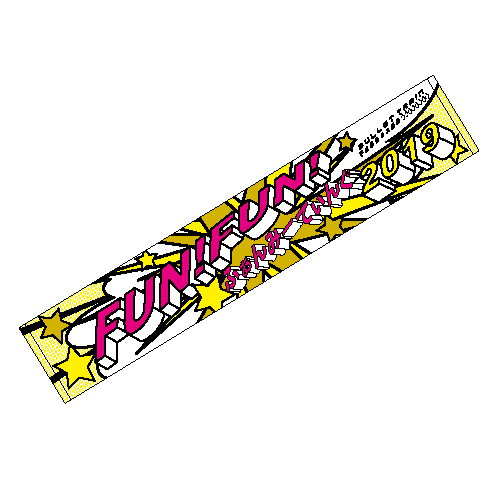 [超特急]【FC会員通販限定】FUN!FUN!ふぁんみーてぃんぐ2019 タオル(黄)