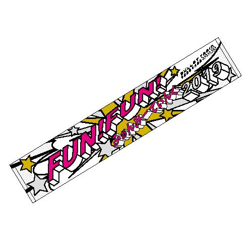 [超特急]【FC会員通販限定】FUN!FUN!ふぁんみーてぃんぐ2019 タオル(白)