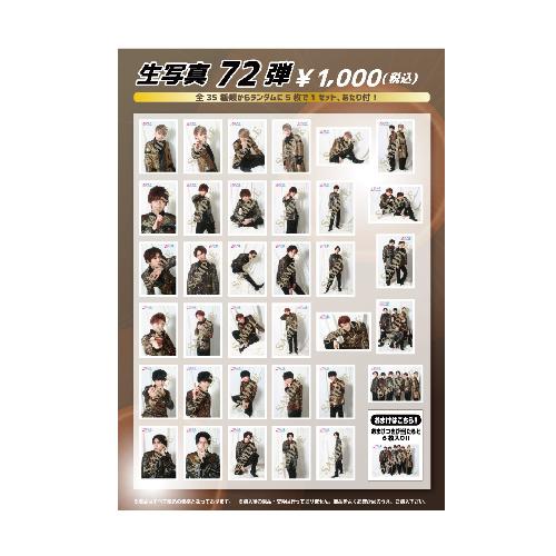 [超特急]【FC会員通販限定】生写真セット第72弾