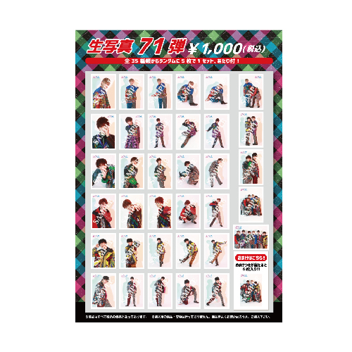 [超特急]【FC会員通販限定】生写真セット第71弾