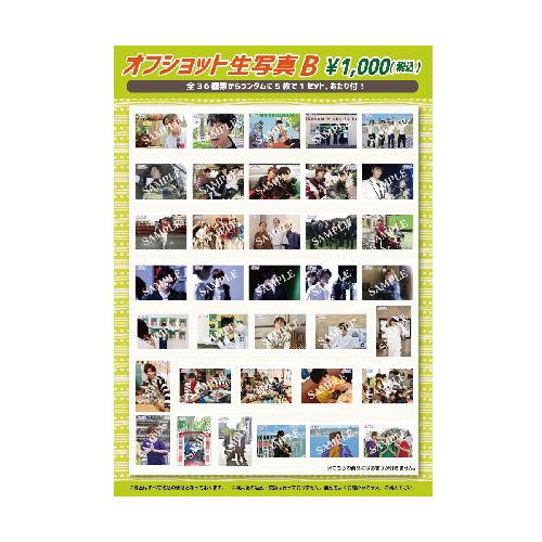 [超特急]【FC会員通販限定】オフショット生写真B
