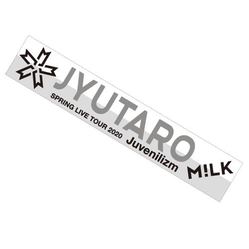 [M!LK]Juvenilizm Towel【クリスタルホワイト】
