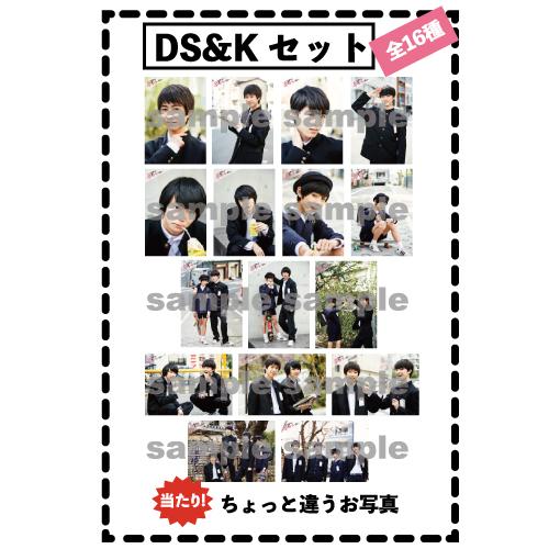 [MAGiC BOYZ]生写真セット「DS&Kセット」