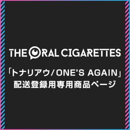 配送登録専用「トナリアウ/ONE'S AGAIN」初回盤商品詳細ページ